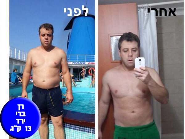 לפני שהגעתי למיטל עשיתי המון דיאטות ולא הצלחתי לרדת במשקל. מיטל עזרה לי לרדת 13 קג בשלושה חודשים אחרי המון נסיונות כושלים, ואני בכלל לא מרגיש בדיאטה!
