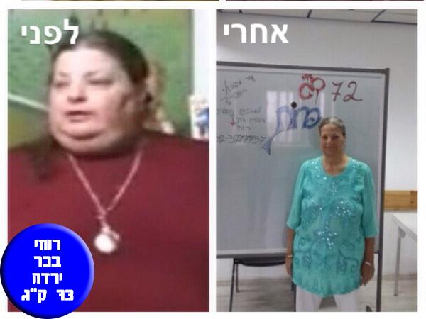 """דוגמא לנחישות, כח רצון, משמעת עצמית והתמדה רוחי בכר ירדה 73 ק""""ג והבריאה ממחלת הסוכרת"""